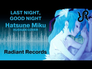 [Arietta & Radiant] Last Night, Good Night {RUSSIAN cover by Radiant Records} / VOCALOID