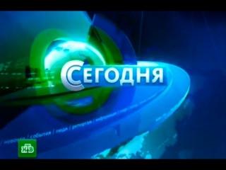 «Сегодня» в 19:00 на канале НТВ 04.01.2016 Последние новости