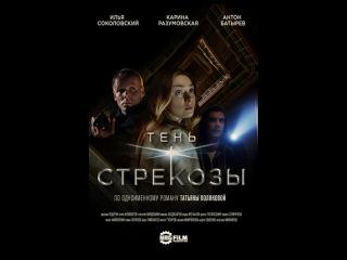 Тень стрекозы - Серия 1. смотреть онлайн в хорошем качестве HD