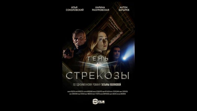 Тень стрекозы - Серия 2. смотреть онлайн в хорошем качестве HD