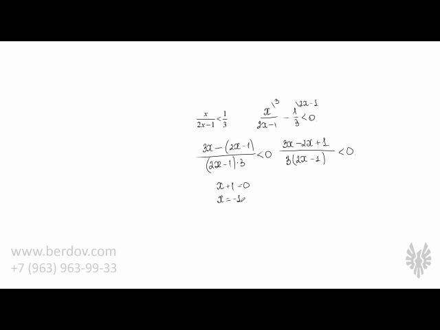 Решение задачи 14-651 (дробно-рациональные неравенства)