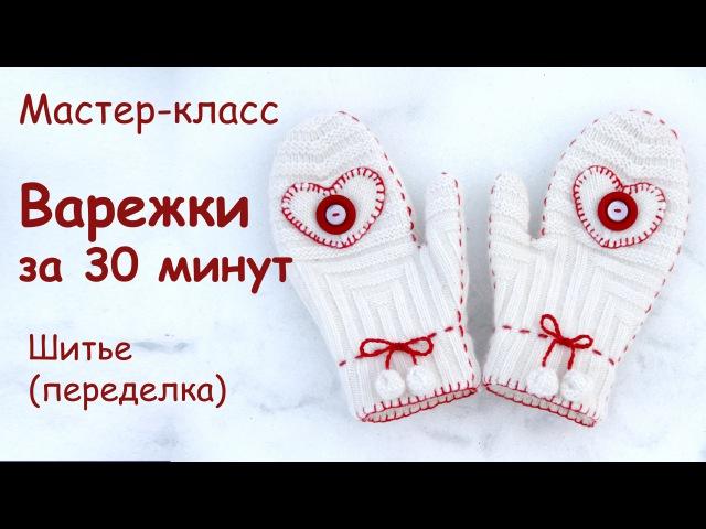 Как сшить варежки за 30 мин / How to sew mittens
