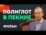 Полиглот в Пекине - фильм Дмитрия Петрова. Китайский язык за 16 часов с нуля для н...