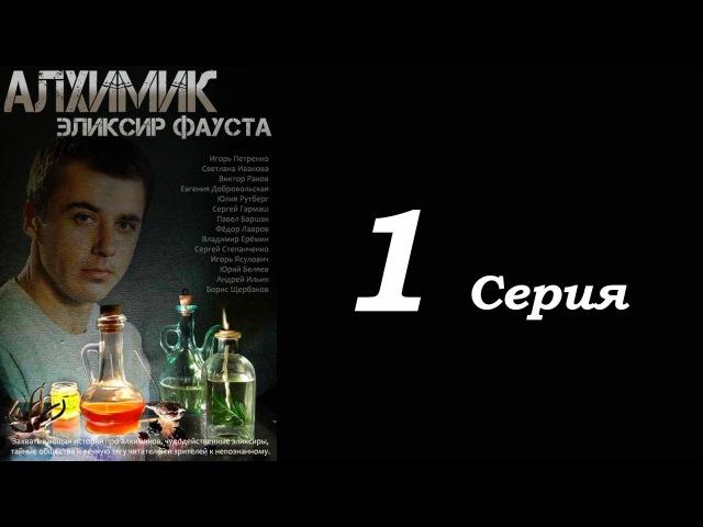 Алхимик 1 серия