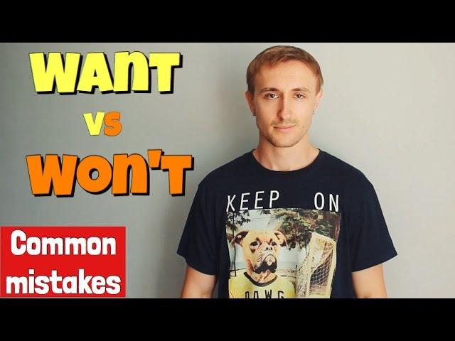 Исправляем ошибки: WANT vs WON'T