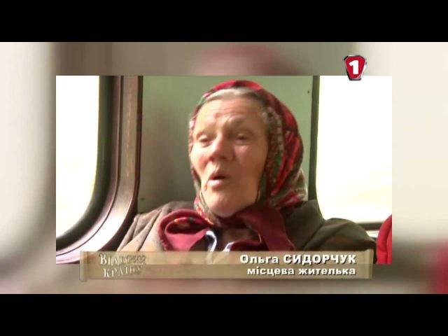 Відкрий країну - міста Антонівка, Сарни