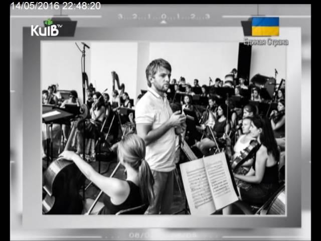 14 05 16 Життєві історії Кирило Карабиць диригент ч 2