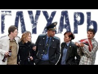 Сериал «Глухарь» 2 сезон 1 серия (смотреть онлайн HD)