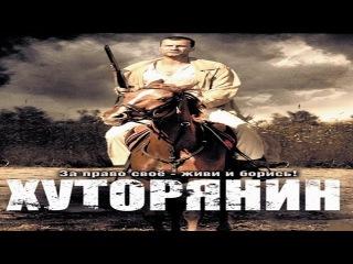 Хуторянин 11 серия (2013) Сериал драма боевик фильм