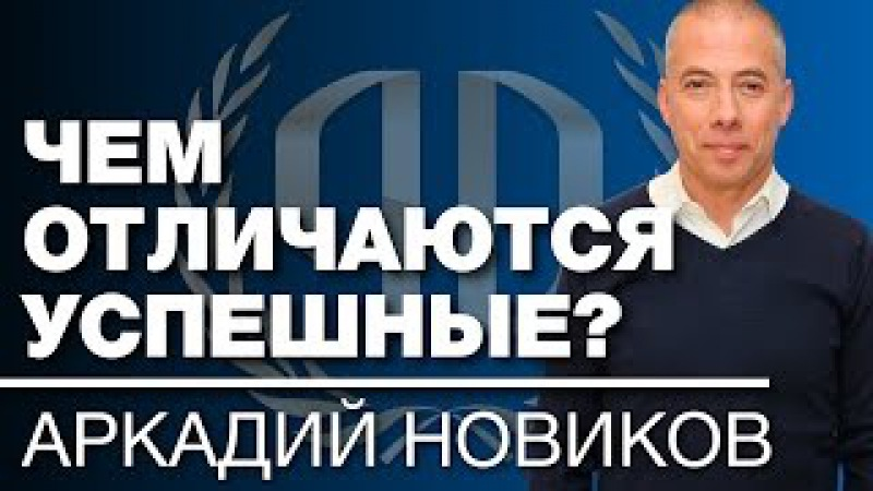 Аркадий Новиков: «Чем отличаются успешные?» Ресторатор № 1 в России - Аркадий Новиков. Часть 1.