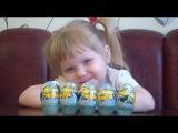 Киндер Сюрприз Миньоны  Открываем Киндер Сюрпризы из серии Миньоны  Unboxing Kinder Surprises Minion