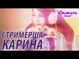 СТРИМЕРША КАРИНА - СМЕТАНА band (audio)