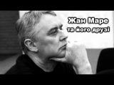 Лесь Подерв'янський - Жан Маре та його друз