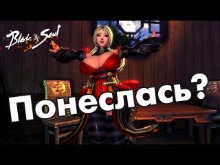 Blade and Soul - Обзор и планы Локализатор компания Innova
