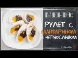 Готовим куриный рулет с мандаринами и черносливом. Вкусные рецепты. [Рецепты ГУР...
