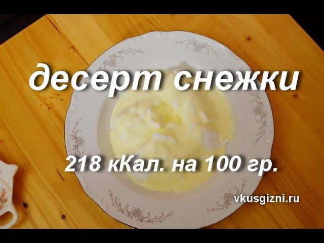 Не обычный десерт снежки . Очень вкусно и не очень калорийно!