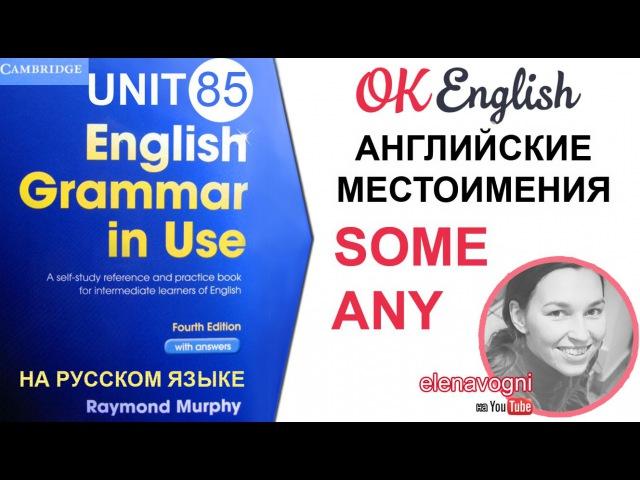 Unit 85 Местоимения some и any в английском языке