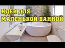 Дизайнерские идеи для маленькой ванной комнаты ДОМ ДИЗАЙН ИНТЕРЬЕР