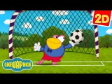 Мультфильм Смешарики - Смешарики 2D - Футбол Первый тайм (4 сезон)