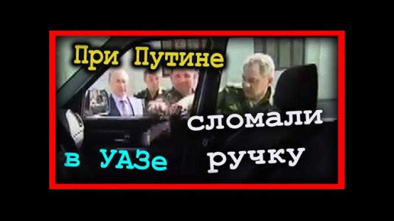 Путин и Шойгу не смогли открыть дверь УАЗа и генерал оторвал ручку