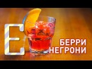 Берри Негрони рецепт коктейля Едим ТВ