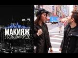 Макияж в Большом городе: 2 день недели моды в Нью-Йорке с Kate Clapp