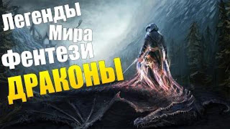 Легенды мира фентези: Драконы