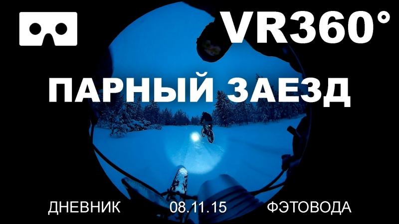 Фэтбайк дни VR 360 Парный заезд (Fatbike video)