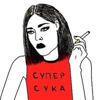 Оля Илюшина