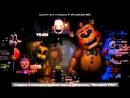 «Со стены ~~~ 5 ночей в Фредди ~~~» под музыку Five nights at Freddys 1 2 3 4 5 - Песня пять ночей с мишкой Фредди 2.