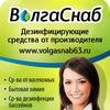 ВолгаСнаб. Самара. Дезинфицирующие средства.