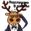Подслушано в 9 школе г.Жуковский