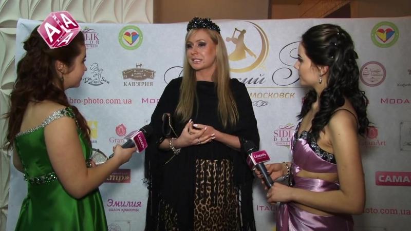 Интервью Mr.Mrs.Estetista на Венском Балу в Новомосковске 2016г.