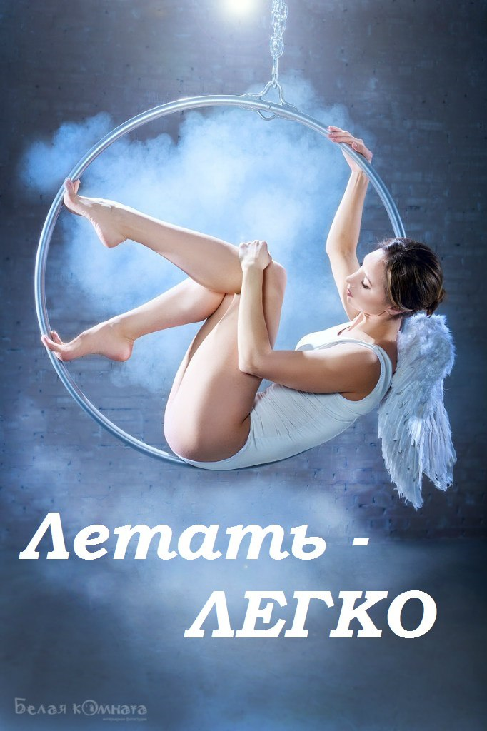 Афиша Самара ФОТОПРОЕКТ ЛЕТАТЬ ЛЕГКО!