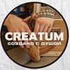 Столярная мастерская Creatum
