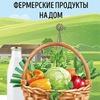 Фермерские, натуральные продукты l Fermermag