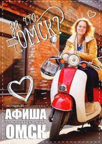Афиша омск концерты август касса билетов на концерт телефон