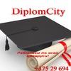 Заказать курсовую, диплом, реферат.DiplomCity.by
