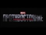 Первый мститель_ Противостояние - Русский Трейлер 2 (финальный, 2016)