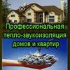 Утепление дома. Эковата Барнаул