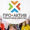 """Тренинговое агентство """"Про-Актив"""""""