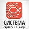 СИСТЕМА - Сервисный Центр и Интернет-Магазин