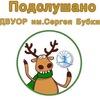 Подслушано в  ДВУОР им. С. Бубки (г. Артемовск)
