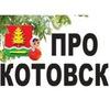 Kotovsk Tambovsky