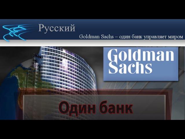 Goldman Sachs – один банк управляет миром | www.kla.tv
