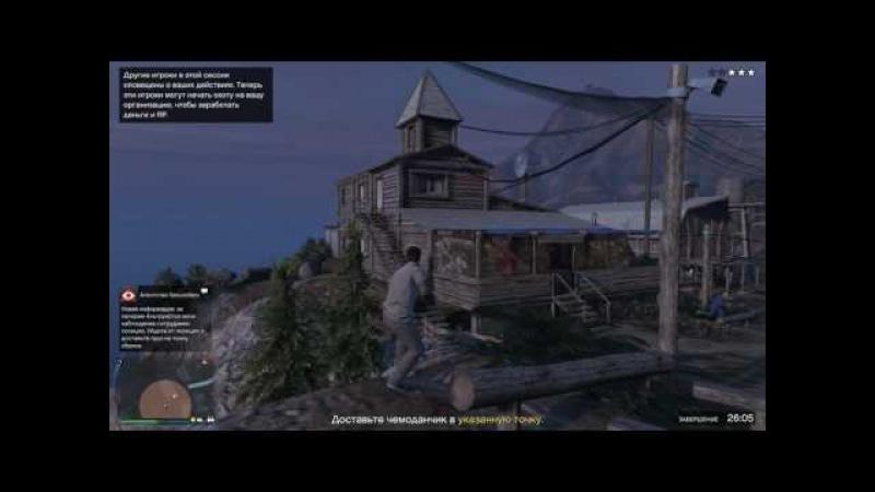 Работа босса: Доставить чемоданчик (podlodka and Krisopes) - GTA 5 Online (ПК)