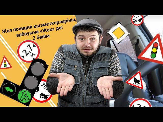 Жол полиция қызметкерлерінің арбауына «Жок» де! 2 бөлім. Таксист Русик