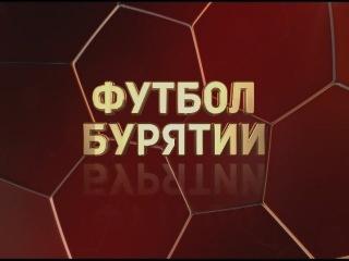 Футбол Бурятии. Выпуск 136. Эфир от 25.12.2015