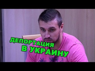Депортация Игоря Трегубенко в Украину! Последние новости за 1 марта из дома 2 (2016 год)