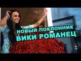 Новый поклонник Вики Романец! Последние новости за 28 февраля из дома 2 (2016 год)